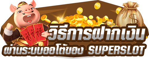 วิธีการฝากเงินผ่านระบบออโต้ของ SUPERSLOT