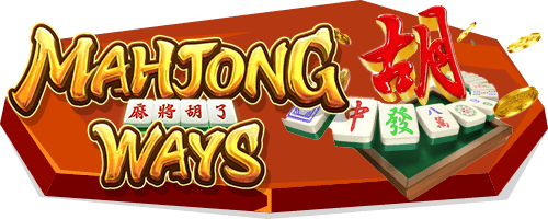 Mahjong Ways (เกมสล็อตไพ่นกกระจอก)