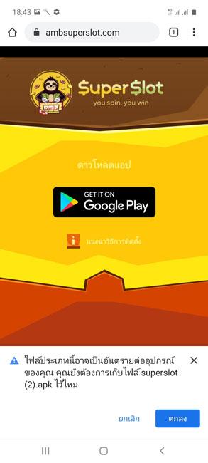 Download superslot สำหรับระบบ Android - Step 2