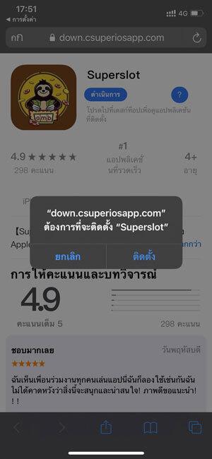 Download superslot สำหรับระบบ IOS - Step 11