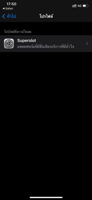 Download superslot สำหรับระบบ IOS - Step 4