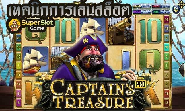 เทคนิคการเล่นสล็อต Captain's Treasure Pro
