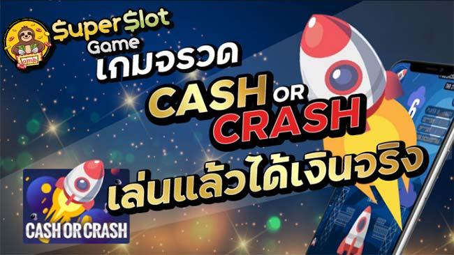 รีวิวเกม cash or crash โดดล่ม