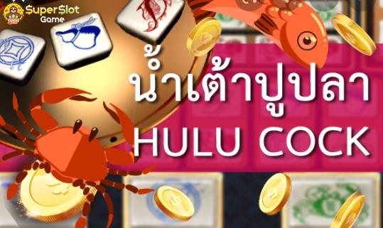 รีวิวเกม Hulu Cock