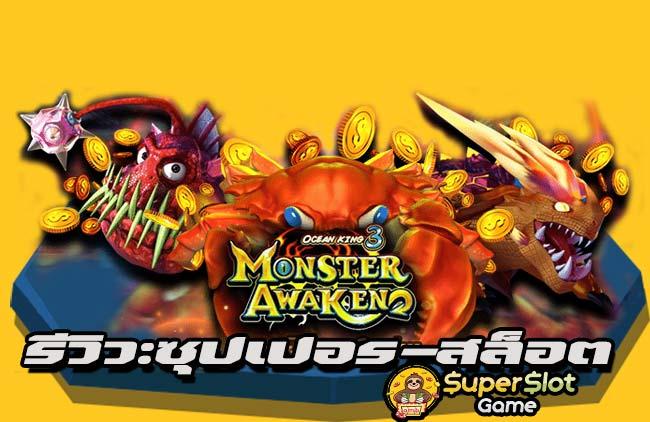 รีวิวเกม Monster Awaken