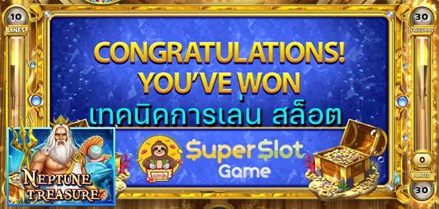 เทคนิคการเล่นเกมสล็อตเนปจูน