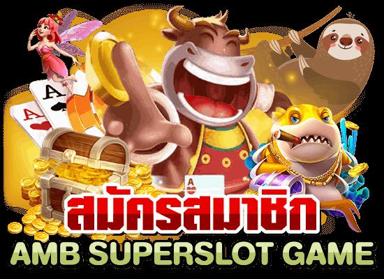 สมัครสมาชิก AMB SUPERSLOT GAME