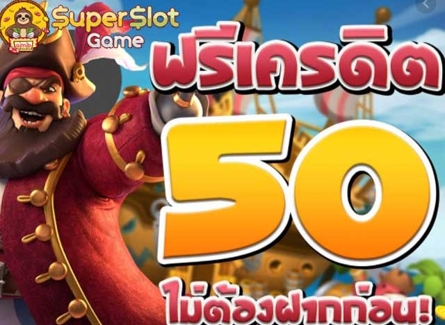 superslot เครดิตฟรี 50