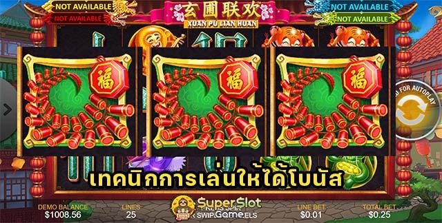 เทคนิคทำโบนัสแตกในเกมสล็อต Xuan Pu Lian Huan