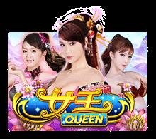 รีวิวเกมสล็อตออนไลน์ Queen (ควีน)สล็อตนางฟ้า