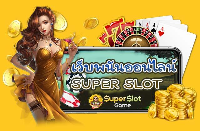 เว็บพนันออนไลน์ Super Slot