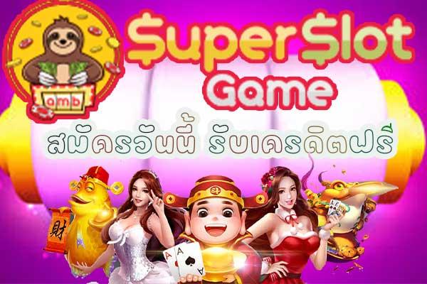 SUPERSLOT GAME สมัครวันนี้ รับเครดิตฟรี
