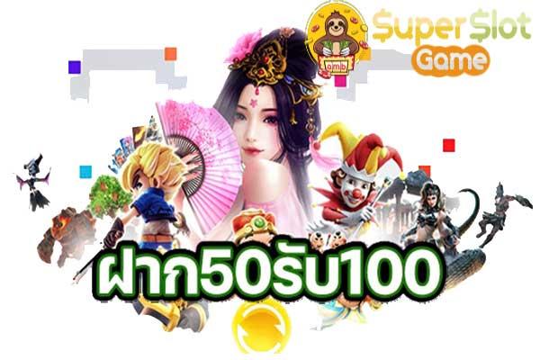 ฝาก 50 รับ 100 SUPERSLOT GAME AMB