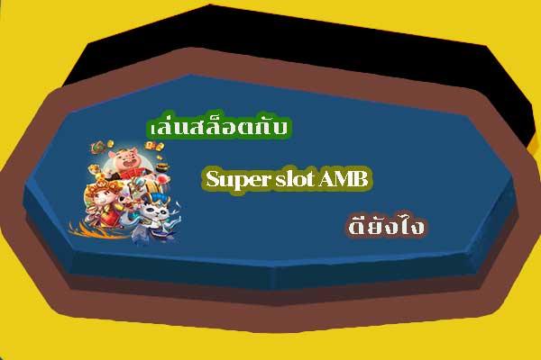 เล่นสล็อตกับ SUPERSLOT GAME AMB ดียังไง