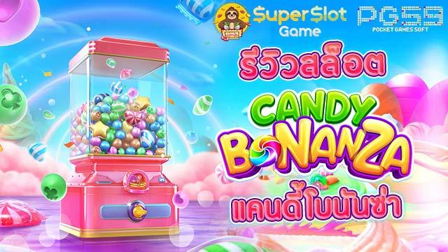 Candy Bonanza ซุปเปอร์ สล็อต แจกจริง