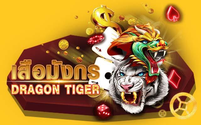 รีวิวเกม Dragon Tiger