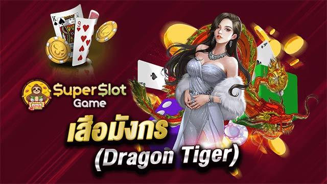 สูตรการเล่นเล่นเสือมังกร วิธีการวางเดิมพัน Dragon Tiger
