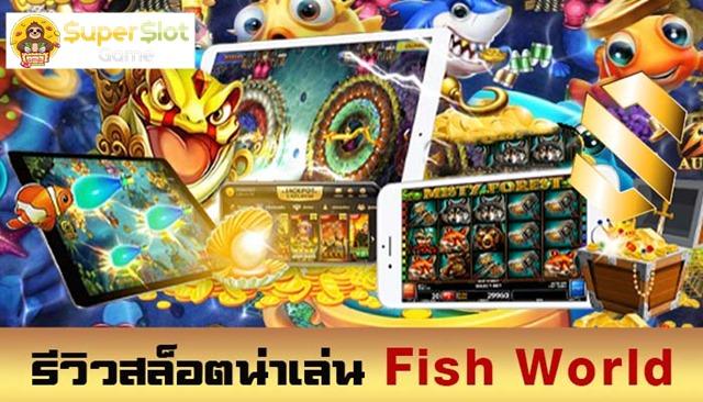 รีวิวเกม Fish World