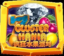 Cluster Mania สล็อตผลไม้