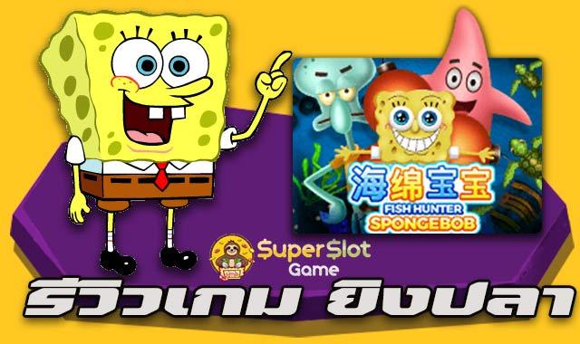 รีวิวเกม fish hunter spongebob