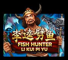 รีวิวเกม Fish Hunter Li Kui Pi Yu นักล่าปลา