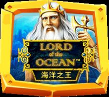 สล็อต lord of the ocean